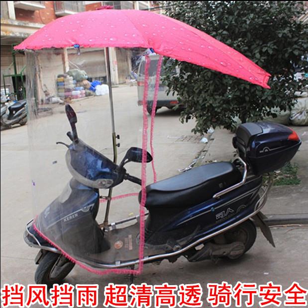 Электромобиль ветер пончо прозрачные обложки аккумуляторная батарея автомобиль зонтик навес прозрачный лобовое стекло мотоцикл зонт дождь занавес