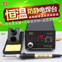 Precision 936 constant temperature soldering iron set 60W temperature 936 welding Table lead-free mobile phone repair solder welding Home