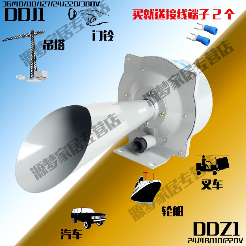 Электричество флейта DDZ1 DDJ1 электричество динамик переменного и постоянного тока судно машина использование электричество флейта сигнализация AC/DC 24V 220V