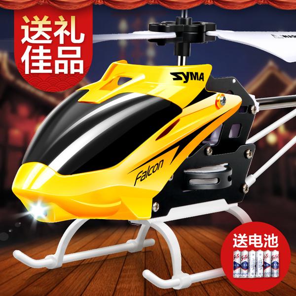 syma司马航模 超耐摔遥控飞机直升机无人机飞行器儿童玩具飞机