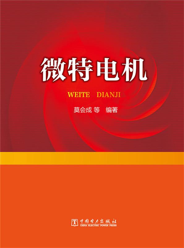 微特电机   莫会成 著   9787512380080   中国电力出版社 书店 莫会成等 电机书籍 书 畅想畅销书