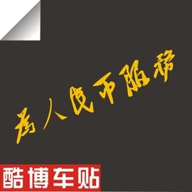 酷博新款贴纸◇为人民币服务 个性 搞笑 反光车贴k154汽车拉花