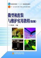 微型机组装与维护实用教程(第2版)-佟伟光