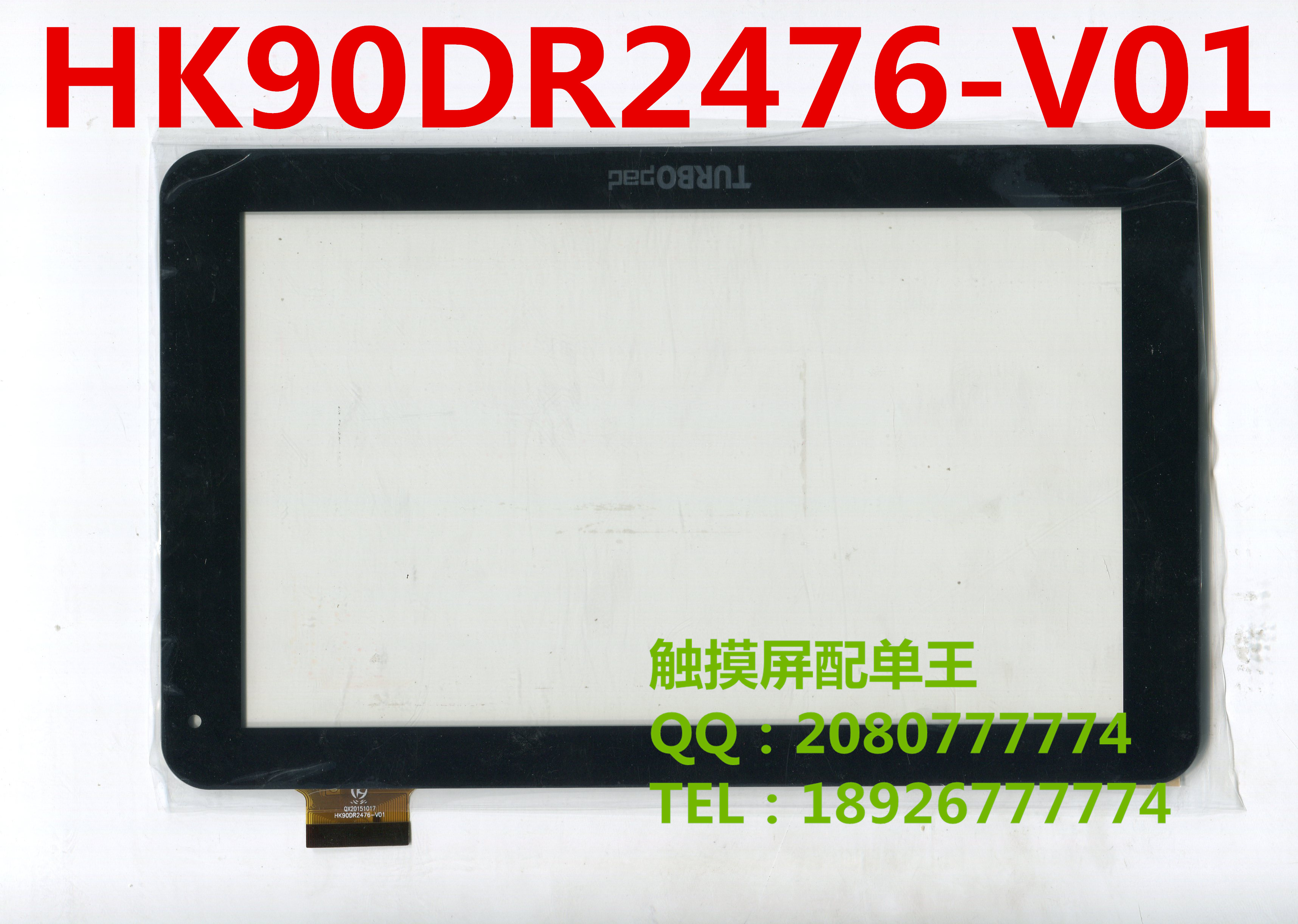 Применяется к внутренней HK90DR2476-V01 сенсорный экран сенсорный экран почерк экрана экран емкостный сенсорный экран