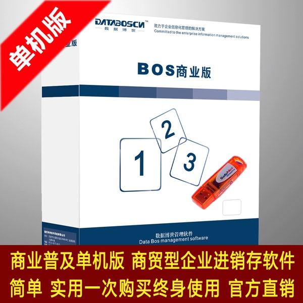 BOS商业普及版进销存软件单机版 销售软件 财务管理 仓库管理软件