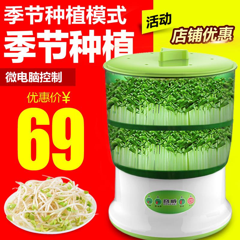 Жун Вэй DYJ-A01 полностью автоматические бытовые интеллигентая(ый) двойной ростками ростками машина машина машина сыпучих овощной спец