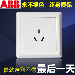 ABB switch panel switch socket panel abb Germany Yat elegant white genuine switch 10A three hole socket AE203