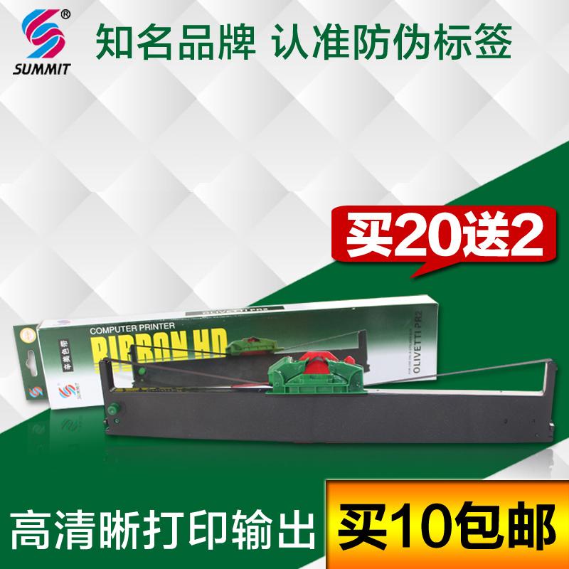适用南天PR2色带 南天PR2E pr2色带架 pr2e 色带 含带芯