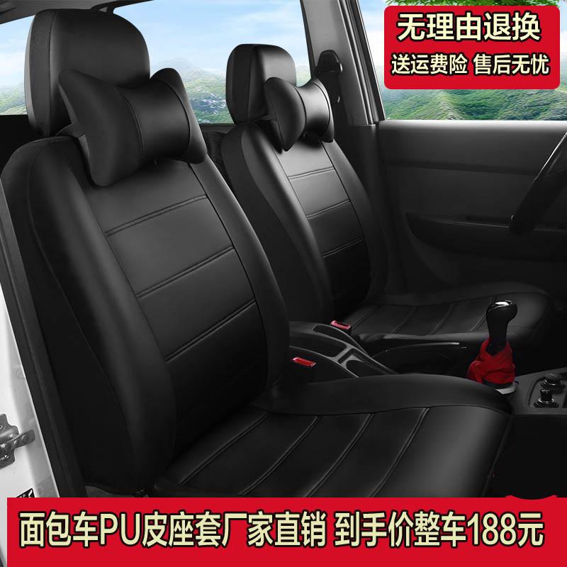 Автомобиль крышка подходит для wuling hongguang SV слава свет микроавтобус сидеть комплекты крайняя плоть четыре сезона чехлы лето