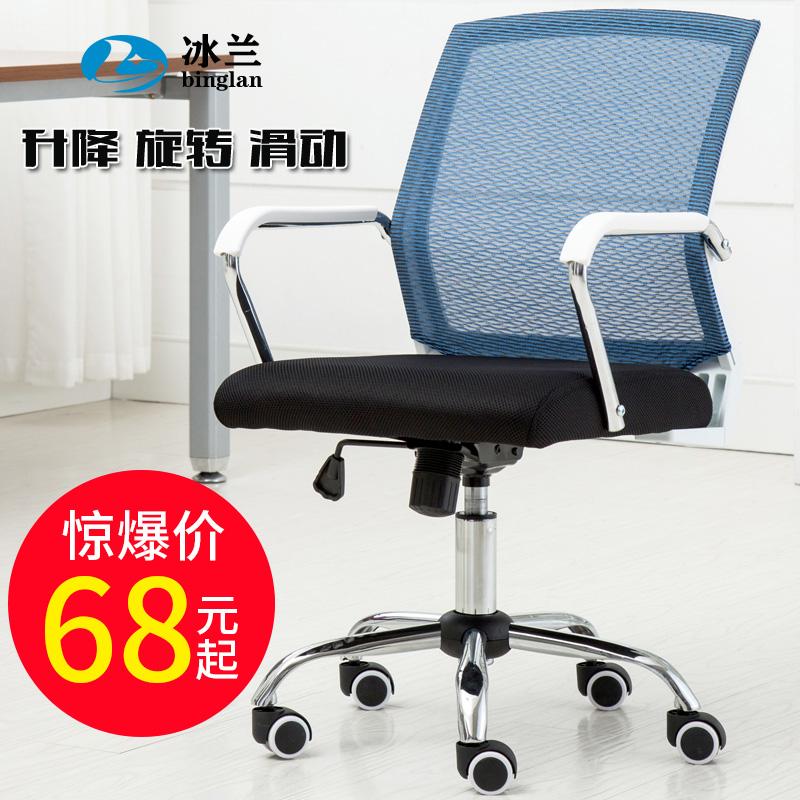 冰蘭 電腦椅家用辦公椅子學生椅升降轉椅網布椅職員會議椅包郵