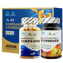 买2送1恩百鱼油大豆卵磷脂礼盒装深海鱼油辅助降血脂中老年保健品