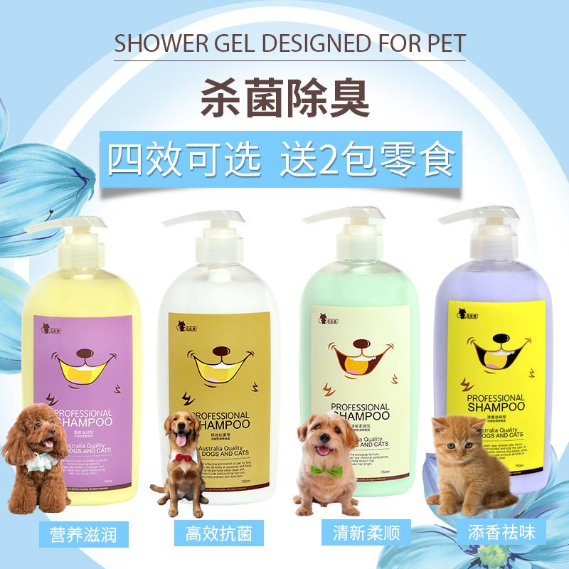 狗狗沐浴露殺菌除臭止癢泰迪比熊金毛殺蟎除菌寵物香波貓洗澡用品