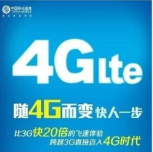 China mobile's 4 g Internet cato 2 g, 3 g traffic monthly package year 12 g 24 g 36 g roaming the country