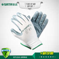 Wanda Tools Nitrile Gloves (palm Immersion) FS0401 7-FS0403 9