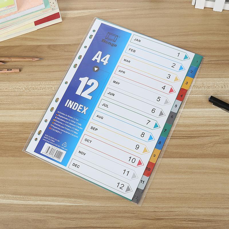 分类纸 12色索引纸 塑料隔页纸 11孔PP彩色12页A4分页纸