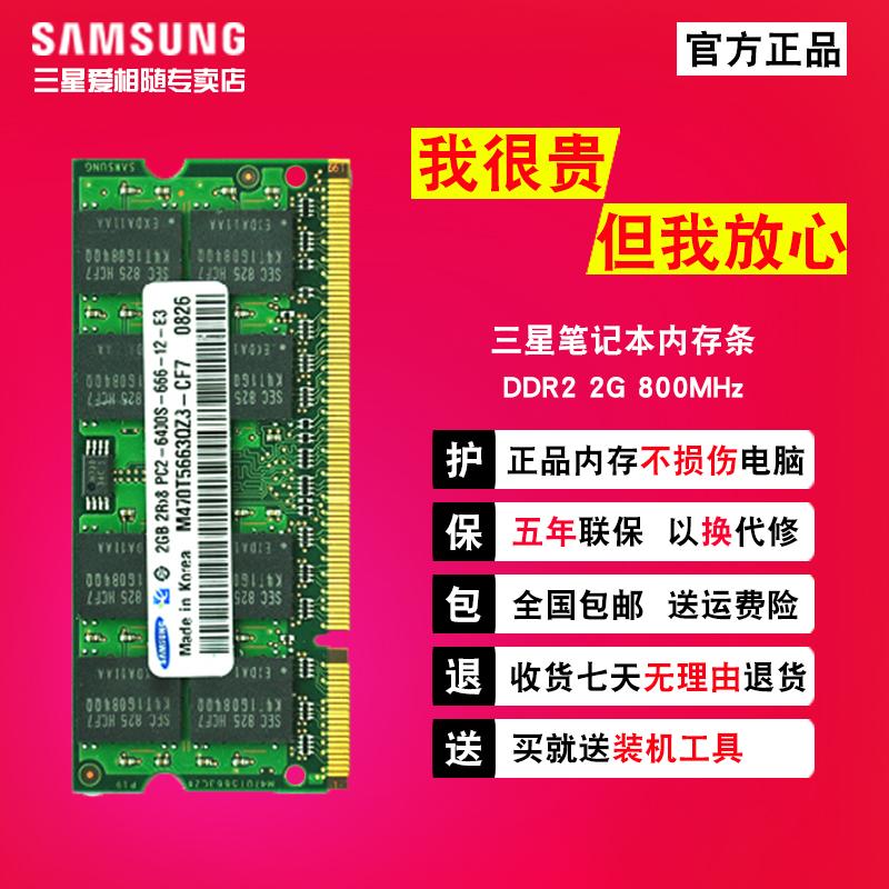 三星原�SDDR2 2G 800�P�本 �却�lPC2-6400S 完美兼容 667 533