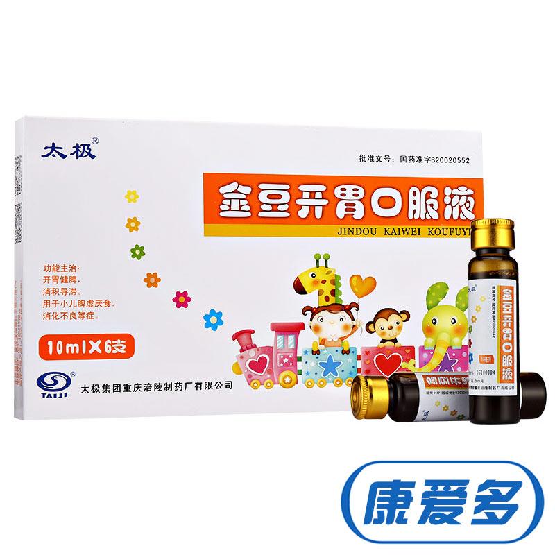 Тай-чи золото фасоль открыто желудок рот одежда жидкость 10ml*6 филиал / коробка