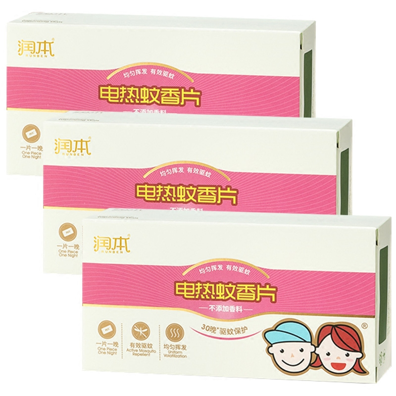 润本电热蚊香片 驱蚊灭蚊片家用无烟无味30片*3盒量贩装D2016