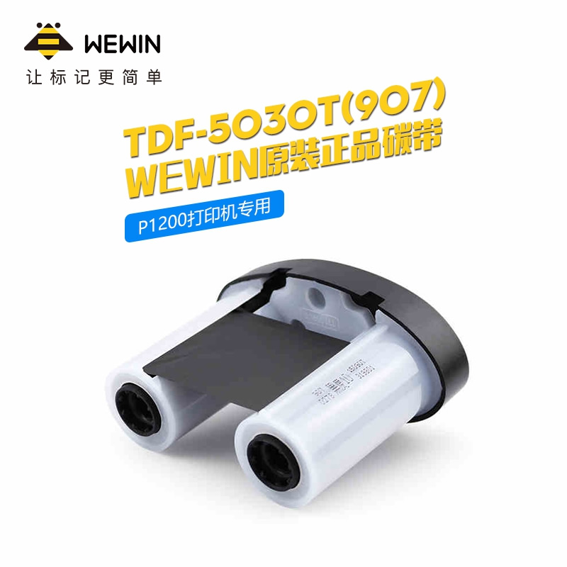 Большой культура wewin этикетка принтер углерод группа DF200/DF201 выделенный плюс сильный смола база передача тепла лента