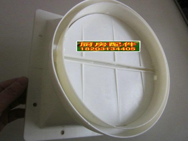 普田吸抽油烟机配件止回阀出风罩排烟管底座排风管206止逆阀座
