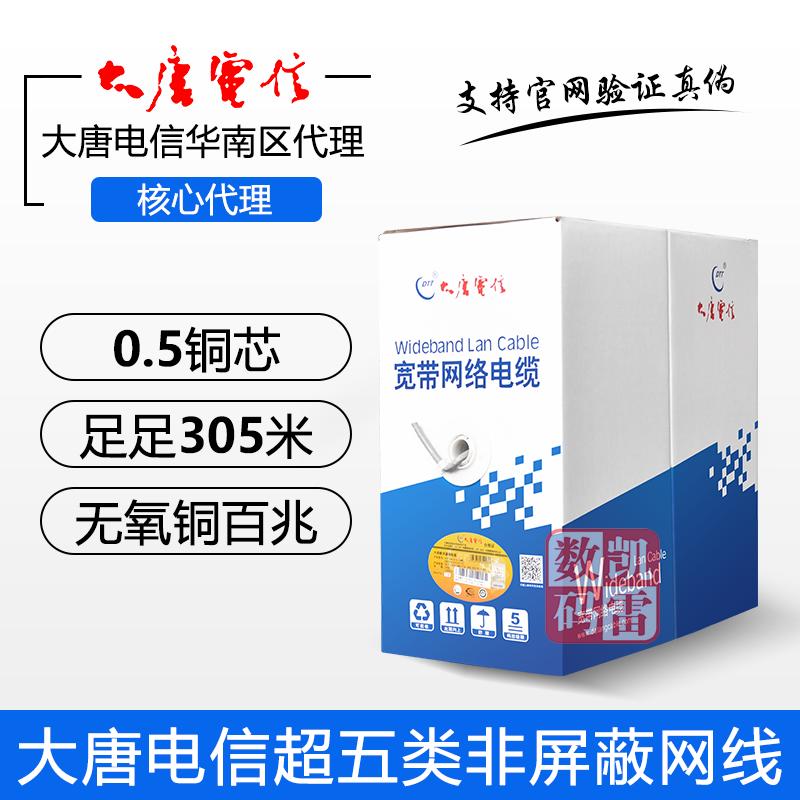 包邮大唐电信网线超5类 超五类非屏蔽网线 无氧铜 工程网线305米