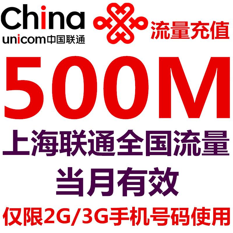 中國聯通上海流量充值500M全國內2G 3G 聯通手機流量疊加油包