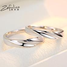 【一对】夏芙丽925银戒指情侣对戒简约