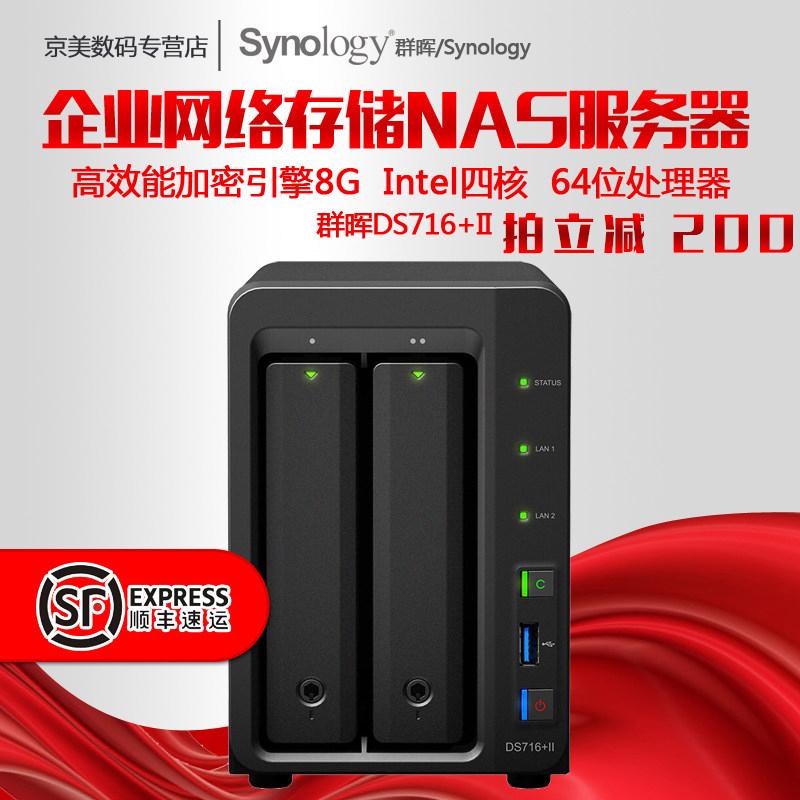 立减群晖Synology DS716+II 网络存储NAS服务器云存储2盘位空槽 兼容西部数据金盘/红盘/企业级硬盘希捷酷狼