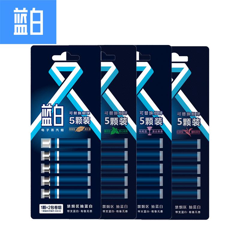 藍白電子煙替換裝煙彈5顆裝(不含電池杆)與KIKA不