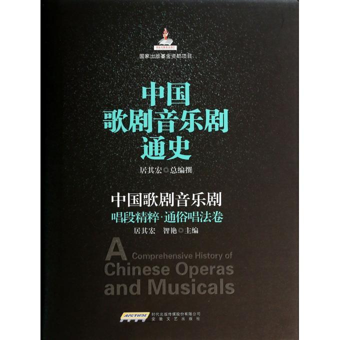 中国歌剧音乐剧通史(中国歌剧音乐剧唱段精粹通俗唱法卷)(