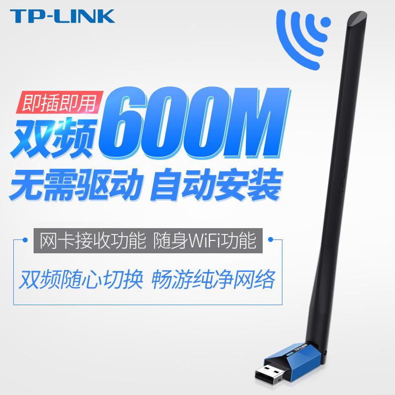 【高增益天线】TP-LINK双频600M无线网卡usb免驱动WIFI电脑接收发射器TL-WDN5200H无限网络信号wi-fi