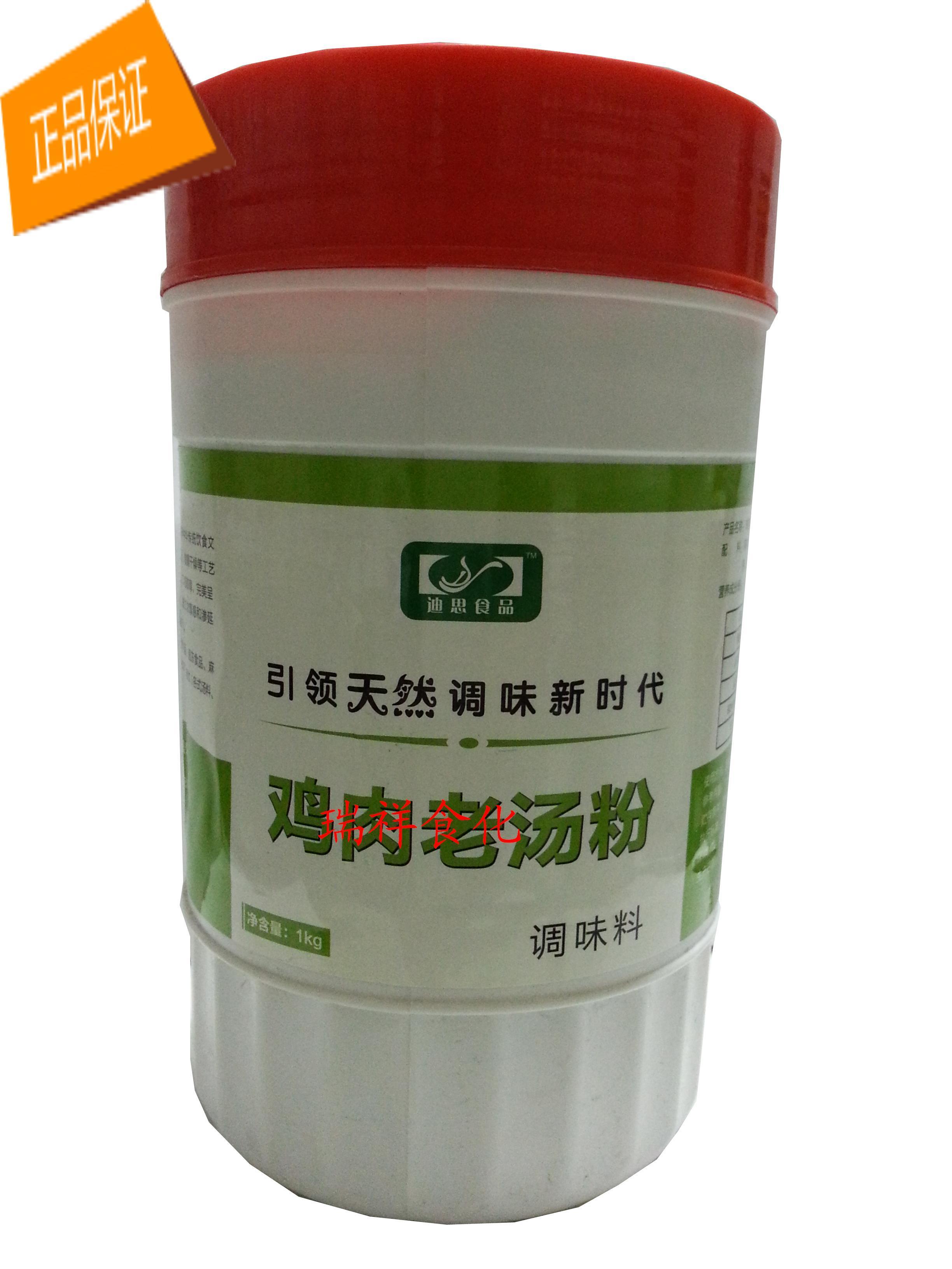 迪思鸡肉老汤粉/调味料/火锅汤底料/麻辣烫/串串香/过桥米线1kg