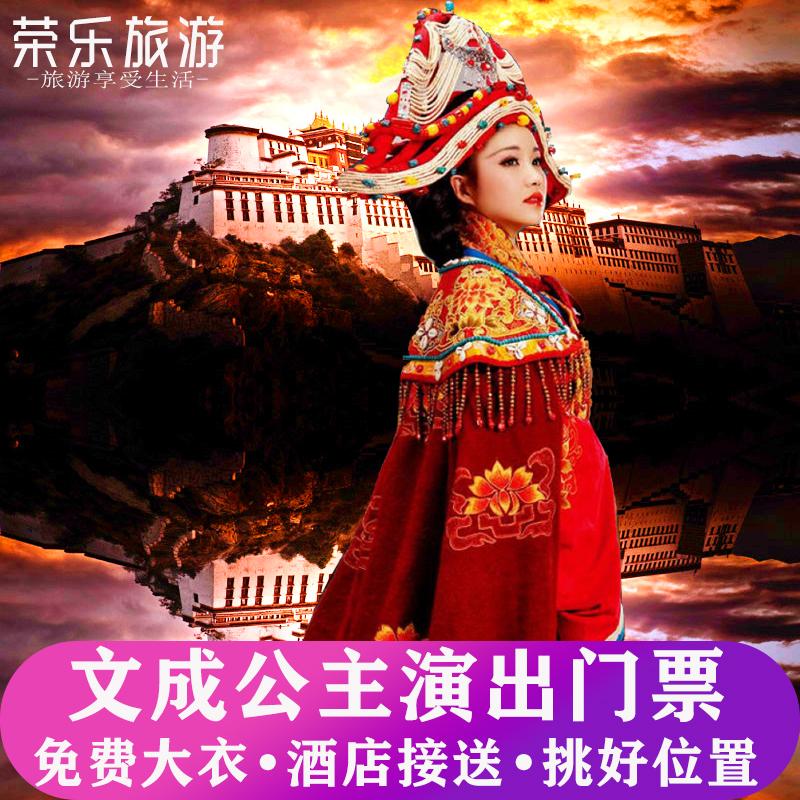 [文成公主实景剧-演出门票+接送]文成公主大型实景剧演出免费大衣