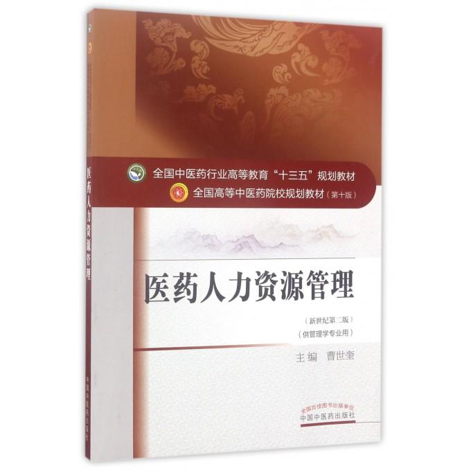医药人力资源管理(供管理学专业用新世纪第2版全国中医药行