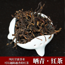wholesale Yunnan chicken igawa DianGong sun-dried green tea in 2015 2015 grams of bulk tea tea The dew to sunburn