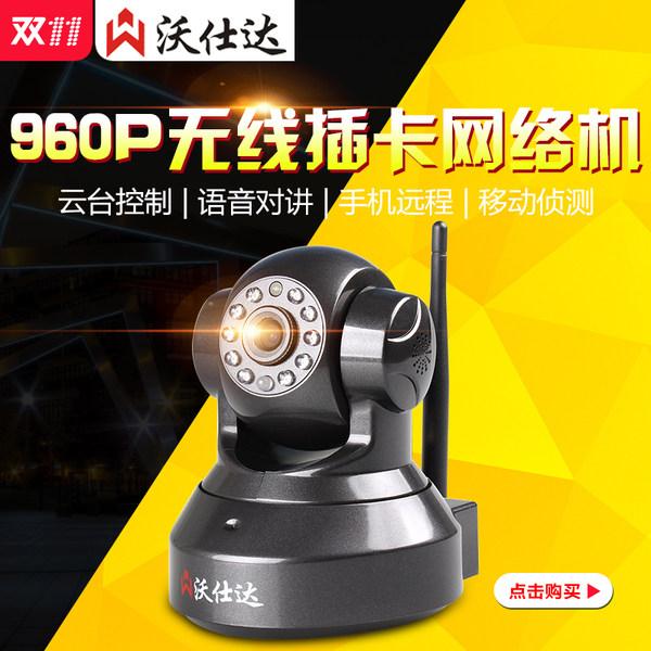 沃仕达 无线网络摄像机 130万摄像头 wifi监控头 960P插卡高清