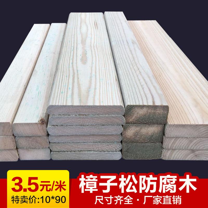 星工场 防腐木 户外木板木地板木材木料木方实木ACQ防腐室外景观