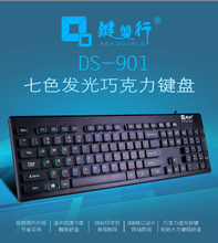 Key pair on DS - 901 ultra-thin floating chocolate keyboard USB computer backlit keyboard laptop keyboard
