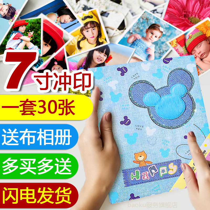 洗相片洗照片冲印7寸30张送相册本影集网上打印 晒手机照片冲洗刷