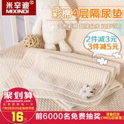 米辛迪 婴儿防水纯棉隔尿垫