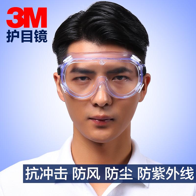 3M шоры очки пыленепроницаемый ветролом песок труд страхование противотуманные противо кислота щелочной летать всплеск окраска распылением полированный верховая езда защищать очки