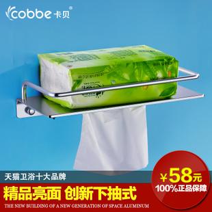 Cabernet space aluminum bathroom home bathroom toilet tissue box tray creative waterproof bathroom wall towel rack