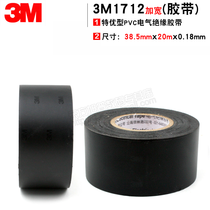 3M1712 Tape lengthening wide type electrical insulation tape width 38.5MM 20 m