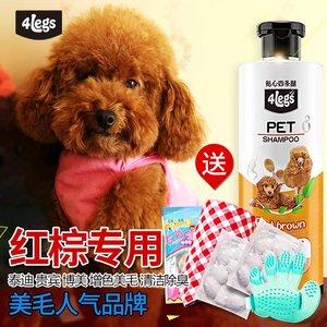 泰迪沐浴露紅棕專用殺菌除臭螨寵物狗狗洗澡用品博美貴賓幼犬香波