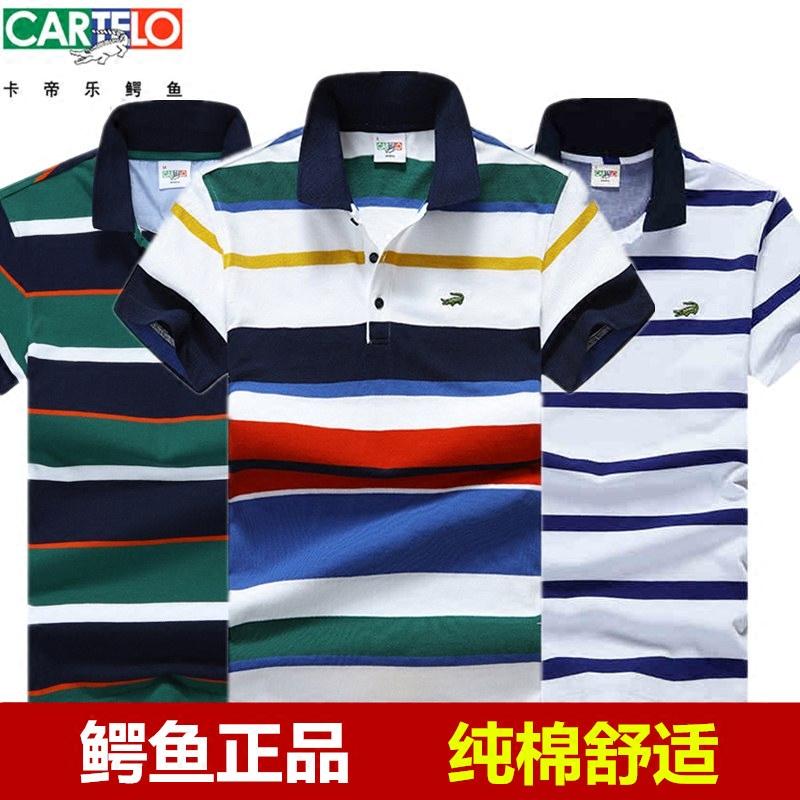 卡帝乐鳄鱼正品夏季新款短袖polo衫男修身纯棉条纹短袖T恤男翻领