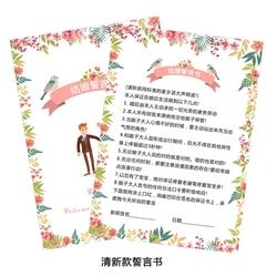 结婚誓言书新郎游戏卡婚礼誓言保证书爱情保证书堵门接亲迎亲道具