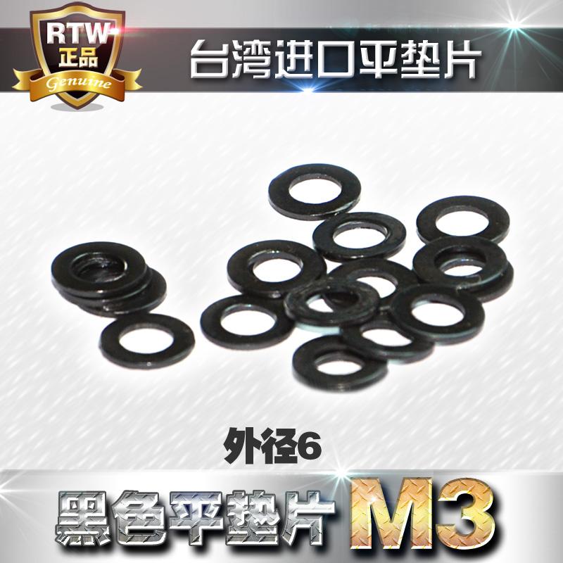 内圈直径M3发黑色平垫片平介子平垫圈华丝垫圈O形型圈高品质