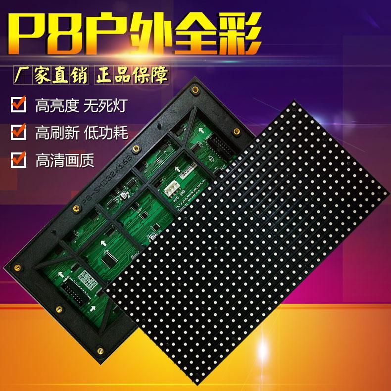 P8 на открытом воздухе полноцветный реклама экран блок доска P8P6P10 блок доска P8 полноцветный экран сейчас в надичии