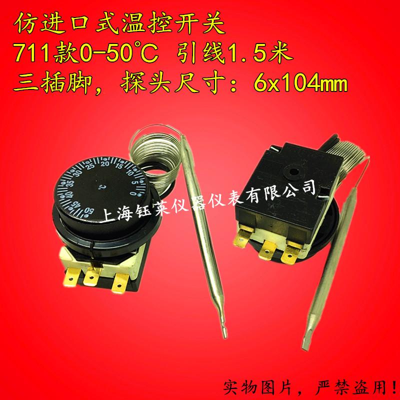 仿进口711款温控开关 机械式温控器 液胀式温度控制开关0-50℃