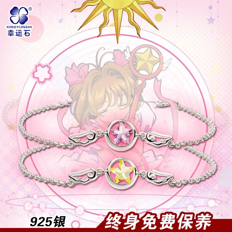 百變小櫻手鏈 幸運石動漫 魔卡少女 櫻木之本櫻 20周年 925銀